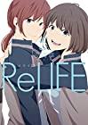 ReLIFE 第5巻