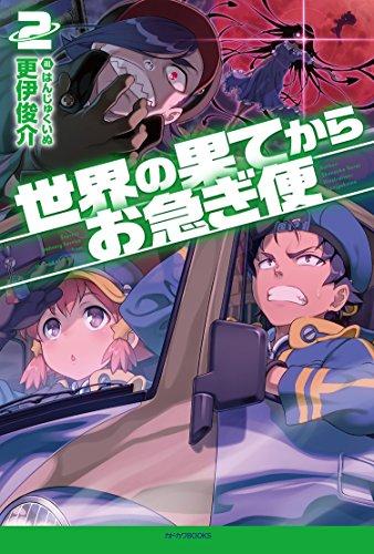 世界の果てからお急ぎ便2 (カドカワBOOKS)