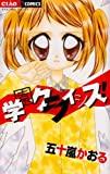 学園クライシス! / 五十嵐 かおる のシリーズ情報を見る