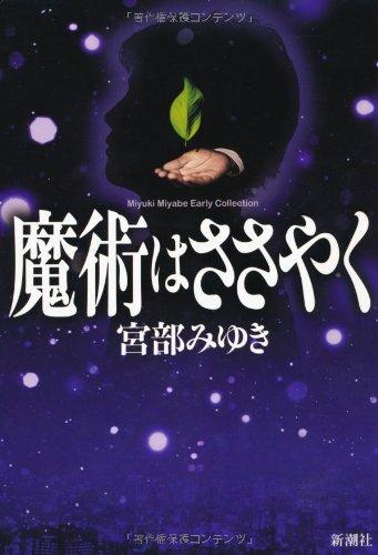 魔術はささやく (宮部みゆきアーリーコレクション)