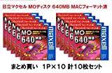 [まとめ買い] 日立マクセル MOディスク 640MB MACフォーマット済み 1P×10 10枚セット