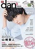 TVガイドdan[ダン]vol.5<春男子2015> (TOKYO NEWS MOOK 478号)