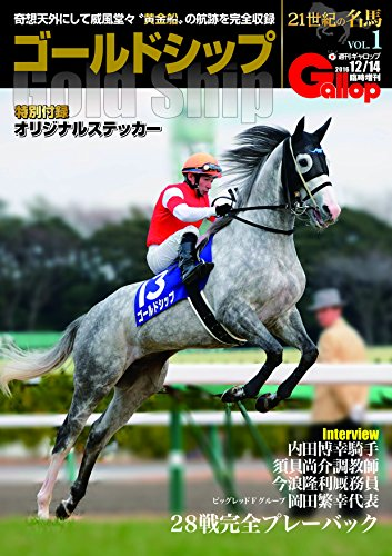 21世紀の名馬vol.1「ゴールドシップ」 (週刊Gallop臨時増刊)