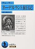 デューラー ネーデルラント旅日記 (岩波文庫)