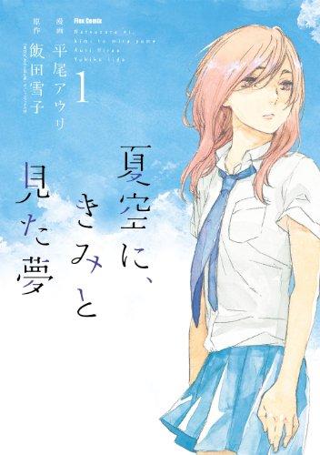 夏空に、きみと見た夢 1 (フレックスコミックス・フレア)