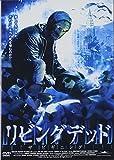 リビングデッド:ザ・ビギニング [DVD]