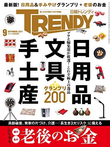 日経トレンディ 2017年9月号 大きい表紙画像