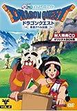 ドラゴンクエスト~勇者アベル伝説~Vol.2 [DVD]