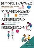 保育の質と子どもの発達 アメリカ国立小児保健・人間発達研究所の長期追跡研究から