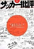 サッカー批評(51) (双葉社スーパームック)