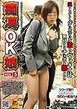 痴漢OK娘 5 [DVD]