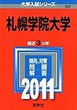 札幌学院大学 (2011年版 大学入試シリーズ)