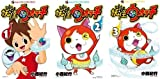 妖怪ウォッチ コミック 1-3巻セット (てんとう虫コロコロコミックス)