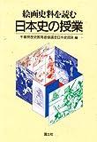 絵画史料を読む日本史の授業