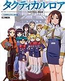 タクティカルロア コンプリートブック (ホビージャパンMOOK)