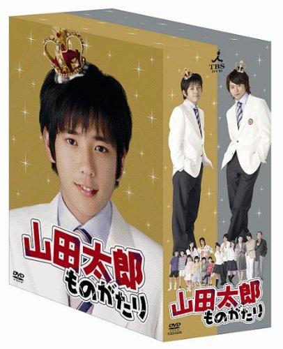 山田太郎ものがたり [DVD]の画像