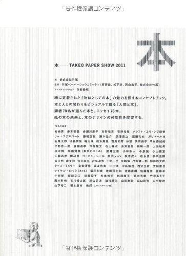 本―TAKEO PAPER SHOW〈2011〉