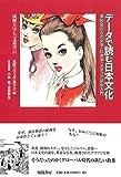 データで読む日本文化:高校生からの文学・社会学・メディア研究入門 (成蹊大学人文叢書)