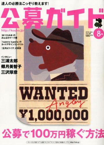 公募ガイド 2010年 08月号 [雑誌]