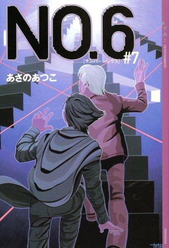 NO.6〔ナンバーシックス〕#7 (YA!ENTERTAINMENT)