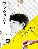 菊池亜希子ムック マッシュ vol.7 (SHOGAKUKAN SELECT MOOK)
