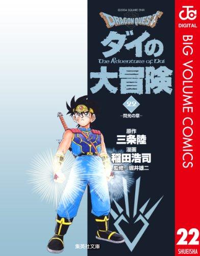 DRAGON QUEST―ダイの大冒険― 22 (ジャンプコミックスDIGITAL)