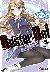 Buster-Do! (電撃文庫)