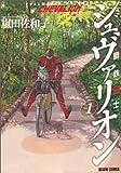 鋼鉄奇士シュヴァリオン 1 (ビームコミックス)