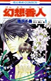 幻想香人 1 (花とゆめCOMICS)