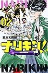 ナリキン! 02 (少年チャンピオン・コミックス)