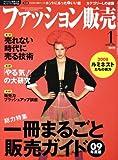 ファッション販売 2009年 01月号 [雑誌]