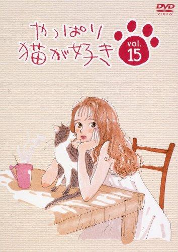 やっぱり猫が好き(15) [DVD]