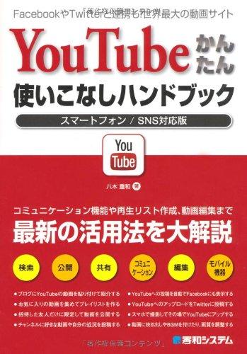 YouTubeかんたん使いこなしハンドブック―スマートフォン/SNS対応版