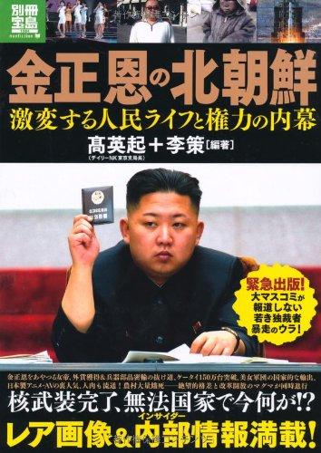 金正恩の北朝鮮 激変する人民ライフと権力の内幕 (別冊宝島 1984 ノンフィクション)