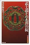 武士道その名誉の掟 (江戸東京ライブラリー)