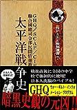 太平洋戦争史 GHQ版 (呉PASS復刻選書7)