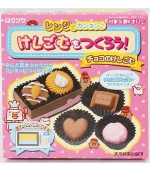DIY eraser making kit to make yourself chocolate praline eraser