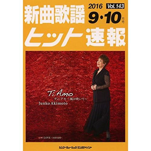 新曲歌謡ヒット速報 Vol.143 2016年<9月・10月号>