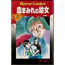 血まみれの幼女 (ホラーコミックス)
