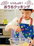 いっしょに! おうちクッキング (講談社のお料理BOOK)