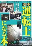 電車運転士になる本―憧れの運転席へようこそ! (イカロス・ムック)