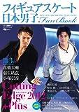 日本男子フィギュアスケートFan Book Cutting Edge 2012+Plus (SJセレクトムック No. 8)