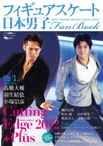 フィギュアスケート日本男子FanBook CuttingEdge2012+Plus