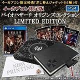 バイオハザード オリジンズコレクション LIMITED EDITION(PS4)
