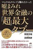 Amazon.co.jpマルクスもケインズも触れなかった 嘘まみれ世界金融の「超」最大タブー お金はどう作られ、どう失くなっていくのか