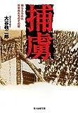 捕虜―捕らえられた日本兵たちのその後 (光人社NF文庫)