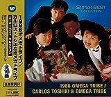 1986オメガトライブ/カルロス・トシキ&オメガトライブ スーパーベスト・コレクション