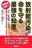 放射能汚染から命を守る最強の知恵—玄米、天然味噌、天然塩で長崎の爆心地でも生き残った70名