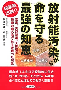 放射能汚染から命を守る最強の知恵―玄米、天然味噌、天然塩で長崎の爆心地でも生き残った70名