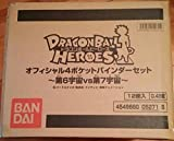 ドラゴンボールヒーローズ バインダー 12冊 箱売り